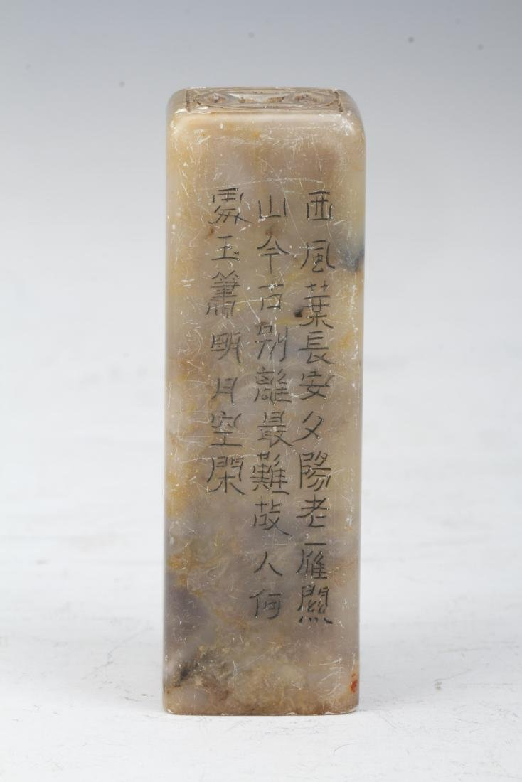 [CHINESE]SHOU SHAN STONE SEAL CARVED WITH COIN PATTERN