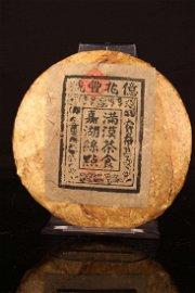 "[CHINESE]A ""YIZHAOFENGHAO""MARKED TEA BRICK"