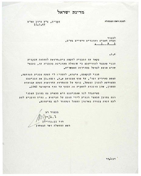 Lot   18: David Ben-Gurion Signed Letter 1949