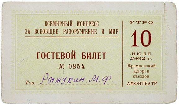 2012: 1962 Cosmonauts Signed Badge - GAGARIN & TITOV