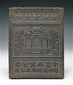 A Chinese Antique Tea Brick