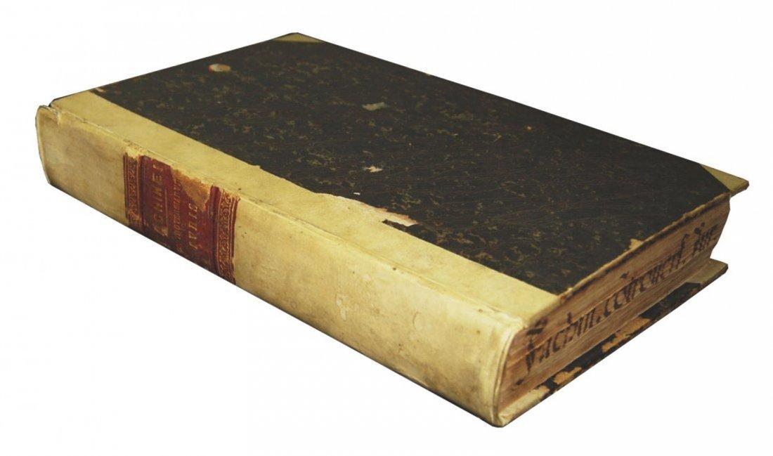 [Roman Law] Fachinei, Controversiarum iuris, 1609 - 2