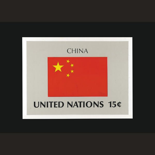 2797: UN Artist's Drawing for 15c China Flag