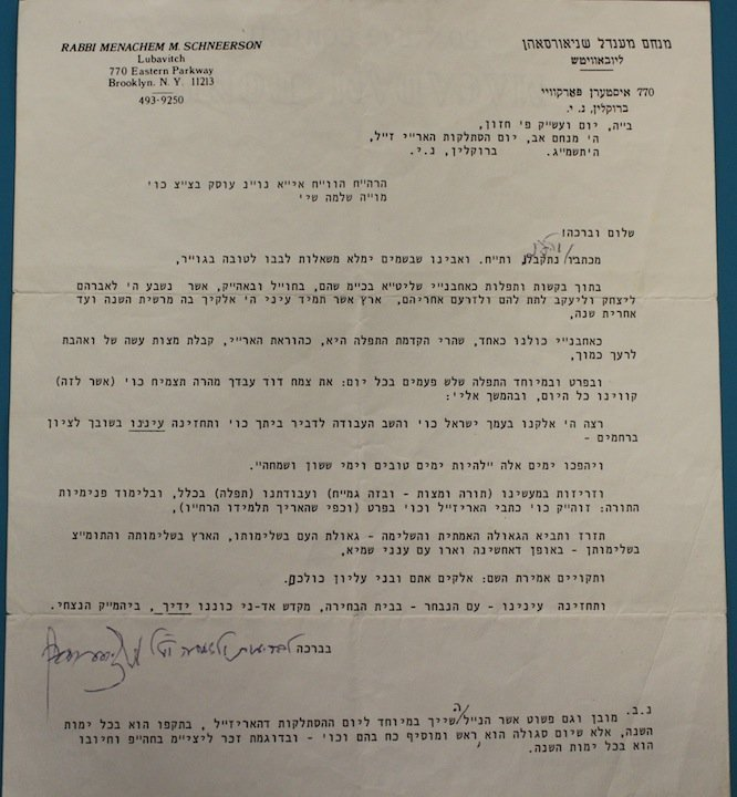 Rabbi  Schneerson / Chabad Lubavitch Rebbe / Letter
