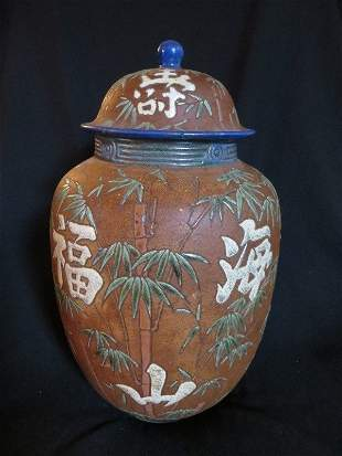 Chinese Earthenware Vase and Cover