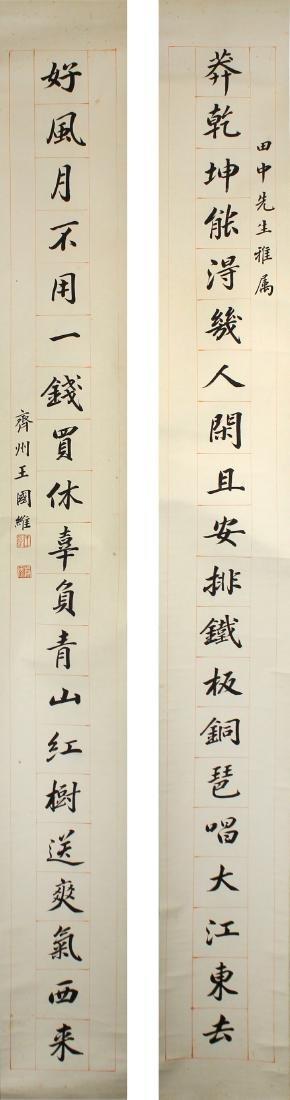 Wang Guowei Calligraphy