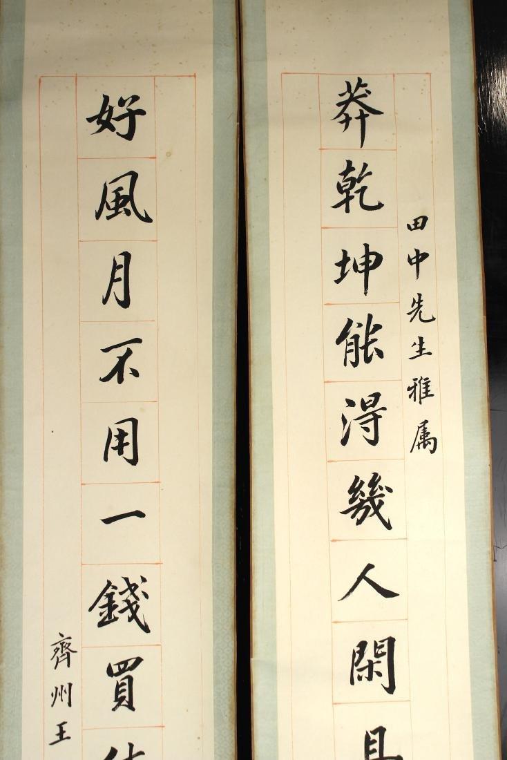 Wang Guowei Calligraphy - 2