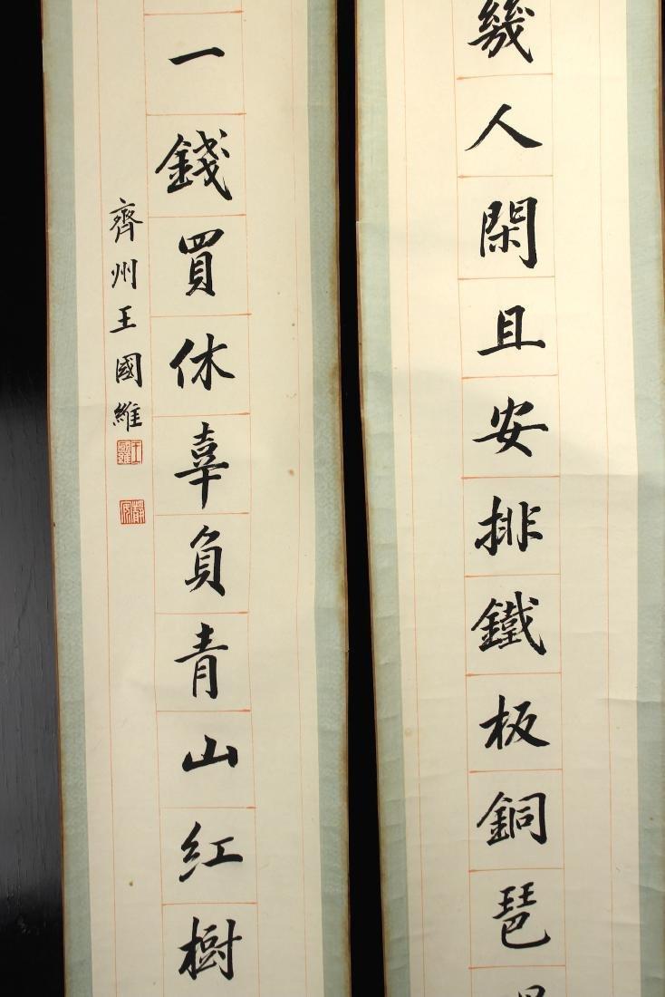 Wang Guowei Calligraphy - 3