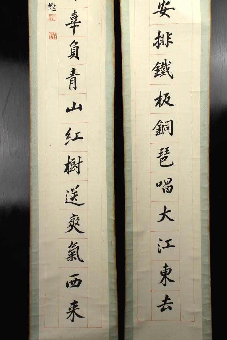 Wang Guowei Calligraphy - 4