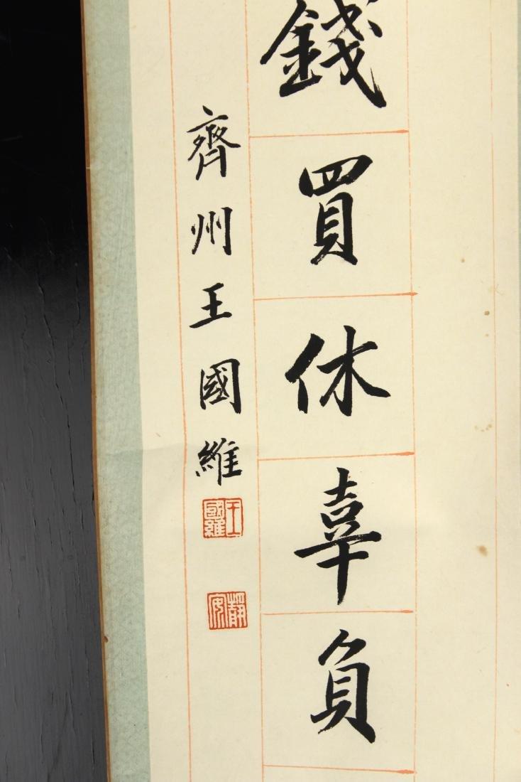 Wang Guowei Calligraphy - 5
