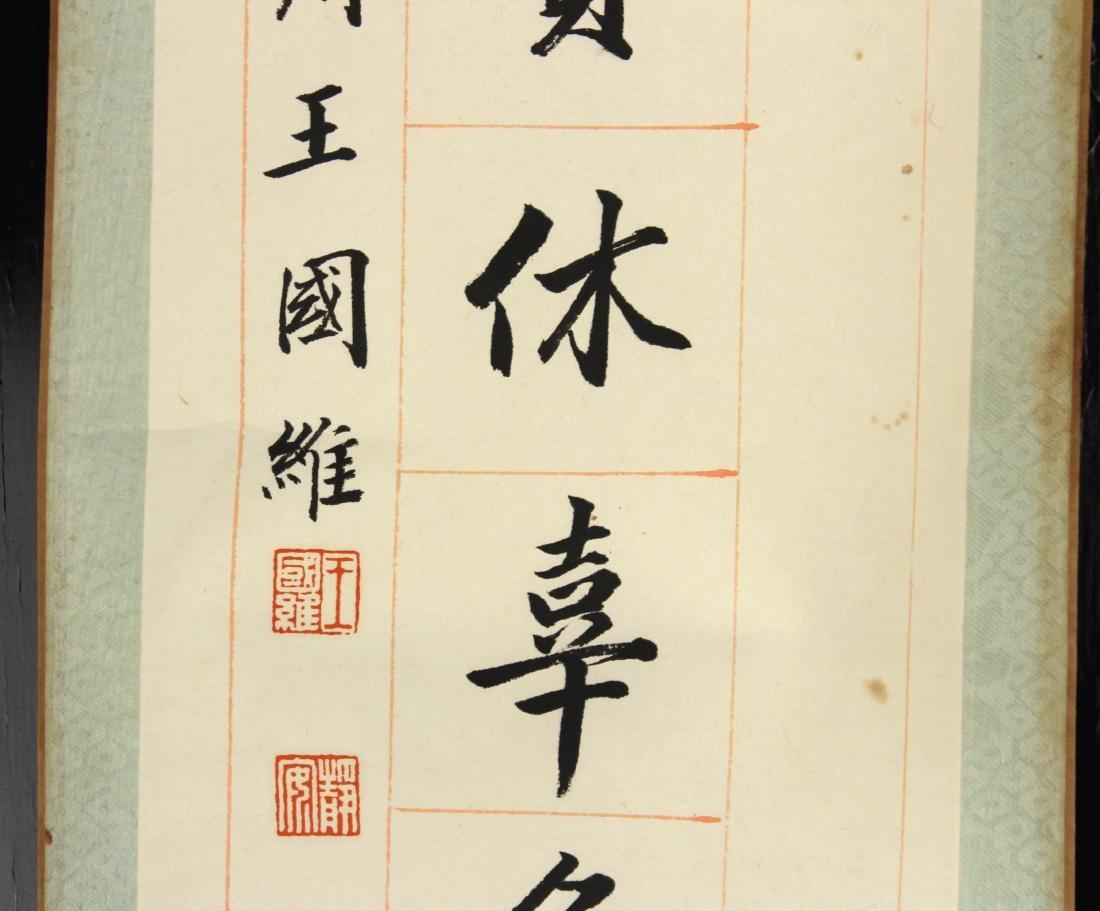 Wang Guowei Calligraphy - 6