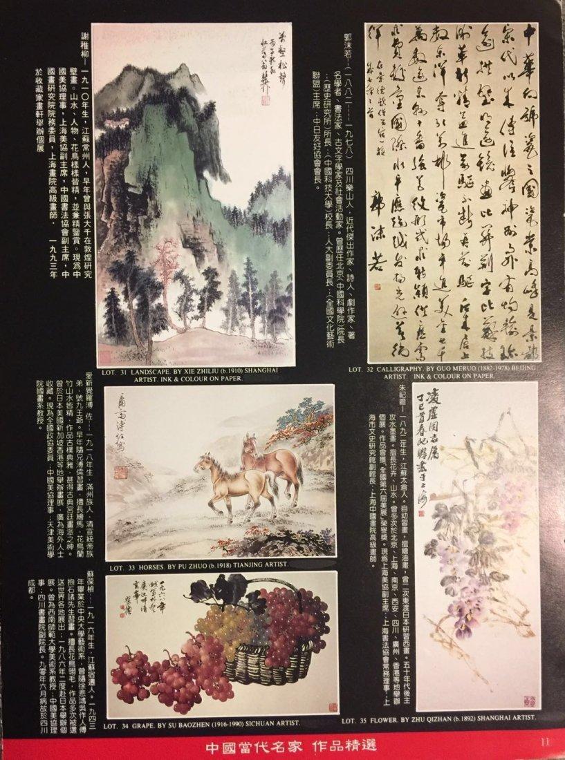 Xie Zhiliu, Chinese Painting - 8