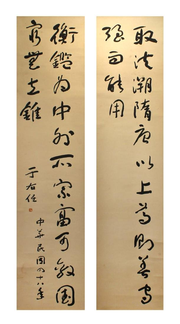Yu youren, Chinese Calligraphy