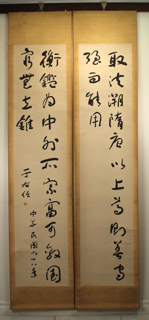Yu youren, Chinese Calligraphy - 2