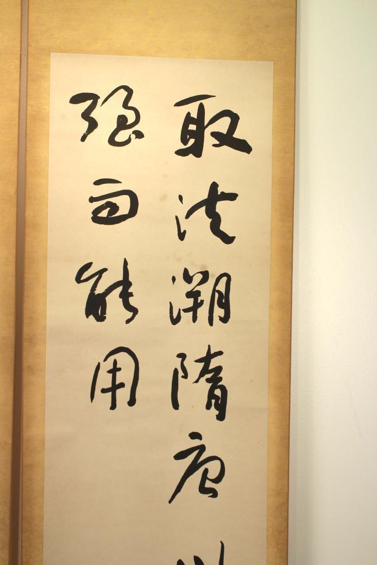 Yu youren, Chinese Calligraphy - 4