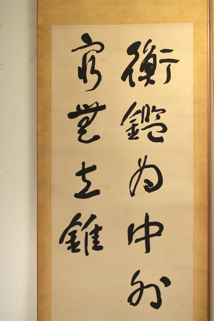Yu youren, Chinese Calligraphy - 6