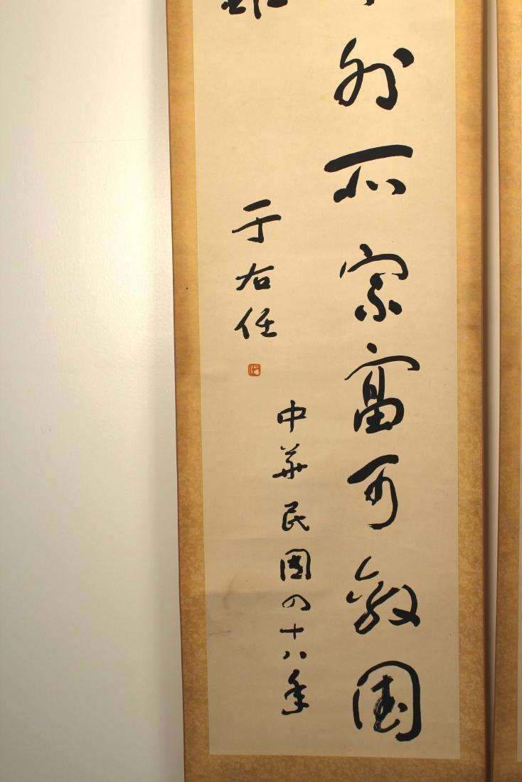 Yu youren, Chinese Calligraphy - 7