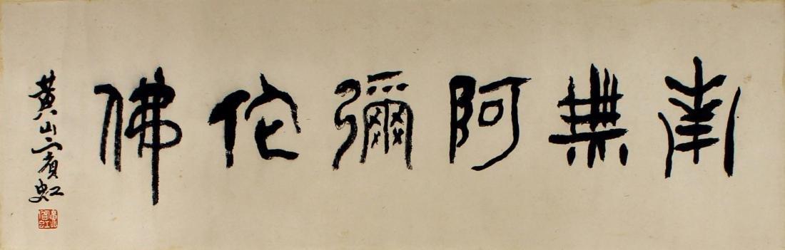 Huang Binhong Calligraphy
