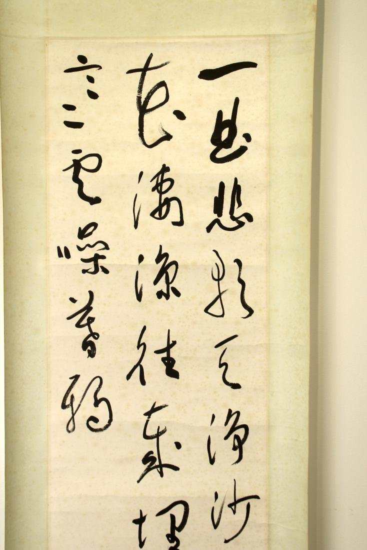 Yu Youren Calligraphy - 3
