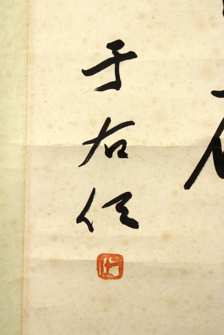 Yu Youren Calligraphy - 4