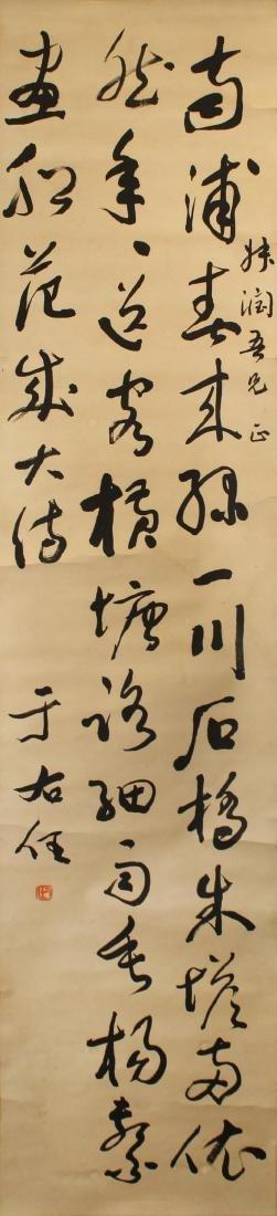 Yu Youren Calligraphy