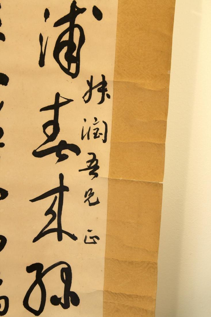 Yu Youren Calligraphy - 2