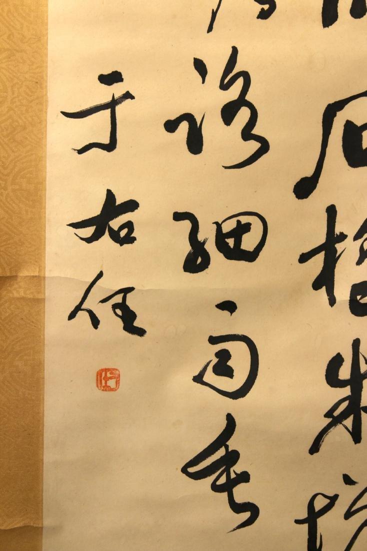 Yu Youren Calligraphy - 5
