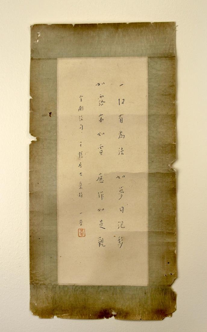 Master HongYi Personal Letter Calligraphy