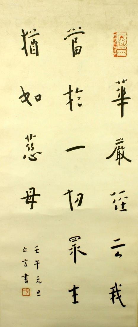 Lishutong Chinese Callygraphy