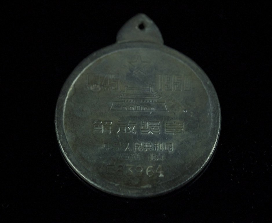 Chinese Silver Alloy Badge made in 1955