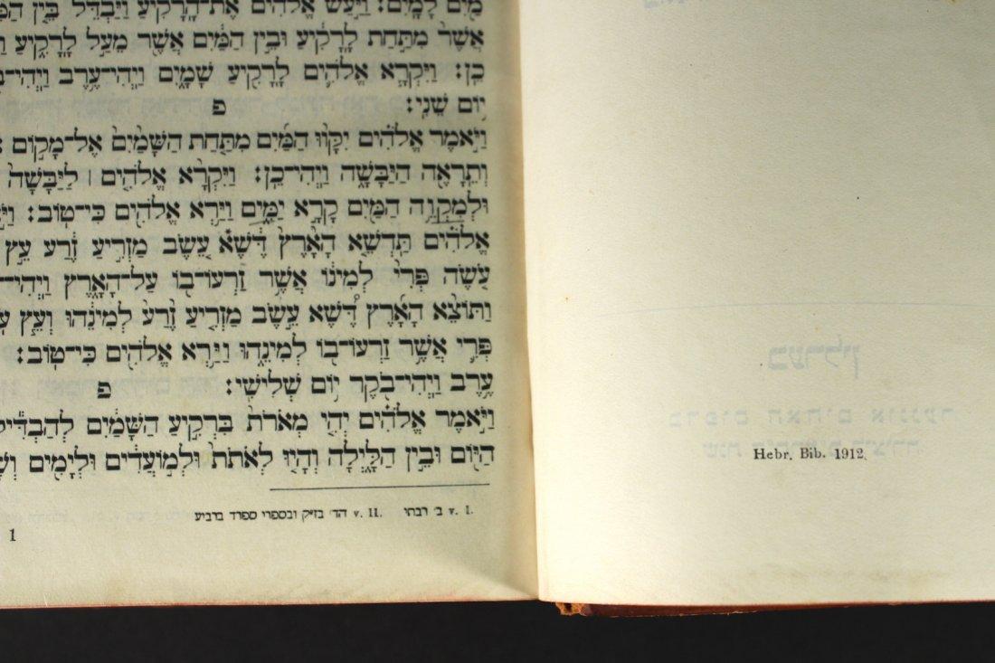 1912 Hebrew Language Bible - 4