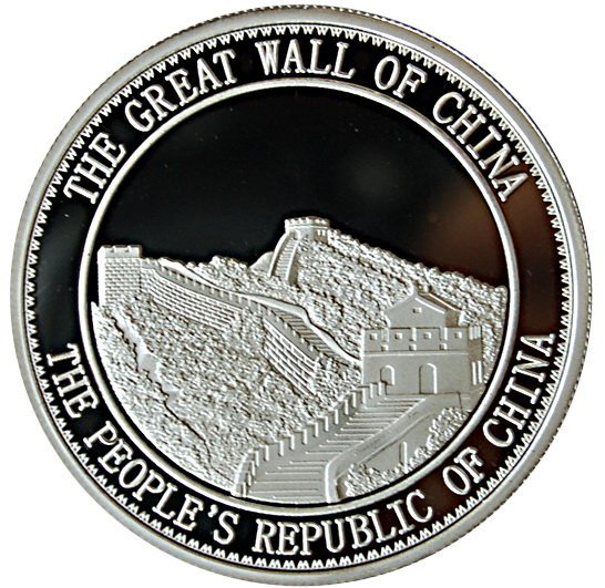 A collectible silver coin. Great Wall