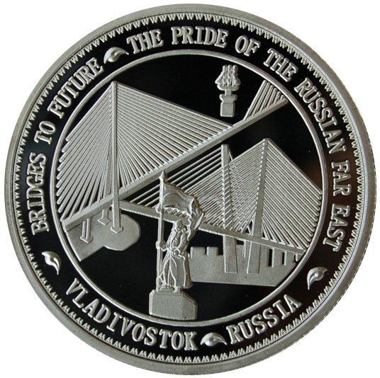 A collectible silver coin. Bridges of Vladivostok