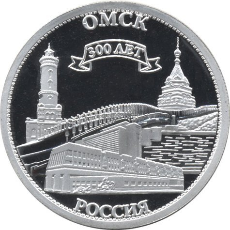 A collectible silver coin. Omsk, Russia