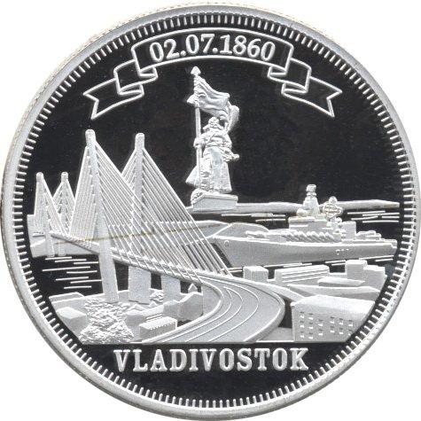 A collectible silver coin. Vladivostok, Russia