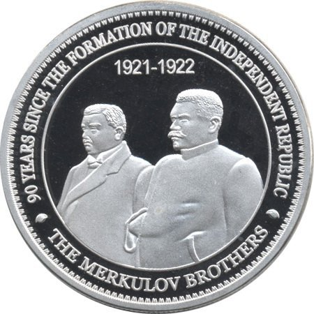 A collectible silver coin. The Merkulov's brothers