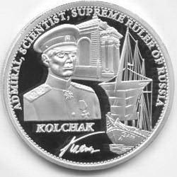 A collectible silver coin. Admiral Kolchak