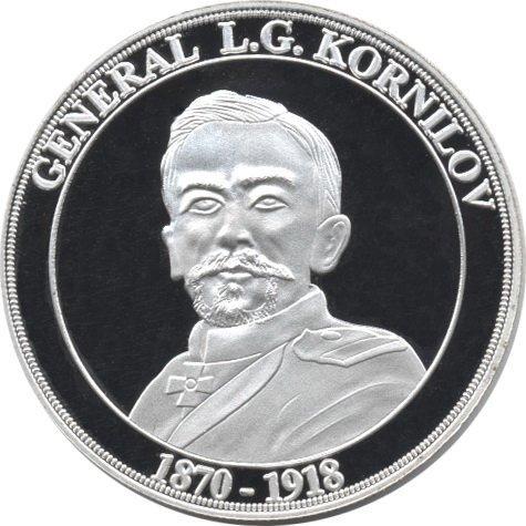 A collectible silver coin. General Kornilov