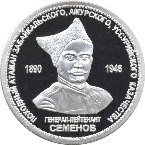 Collectible silver coin Ataman Semenov