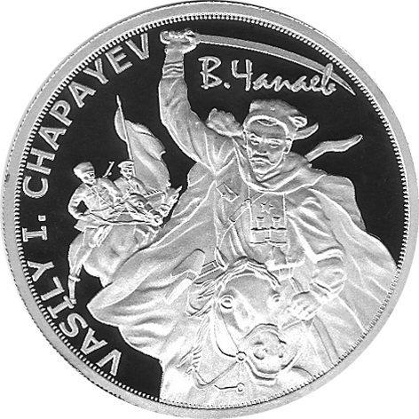 A collectible Silver coin, V. I. Chapaev