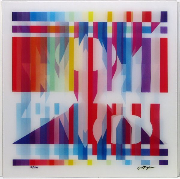 107: Yaacov Agam Agamograph Signed & Numbered