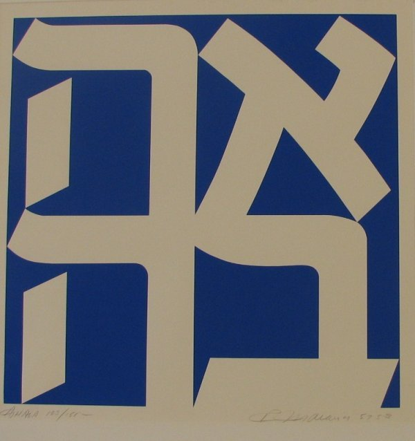 1708: Robert Indiana AHAVA Silk Screen Signed & Numbere