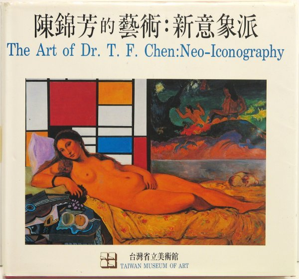 1044: T.F. Chen Hard Cover Book Chinese Art