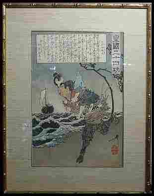 Tsukioka Kinzaburo Yoshitoshi: (1839-189