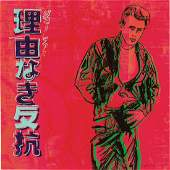 Andy Warhol: Rebel Without A Cause (James Dean) (from