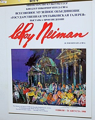The Ministry Of Culture Double Signed By LeRoy Neiman