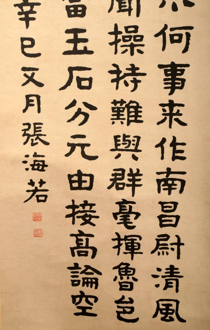 SIGNED ZHANG HAIRUO(1877-1943).CHINESE INK ON PAPER - 4