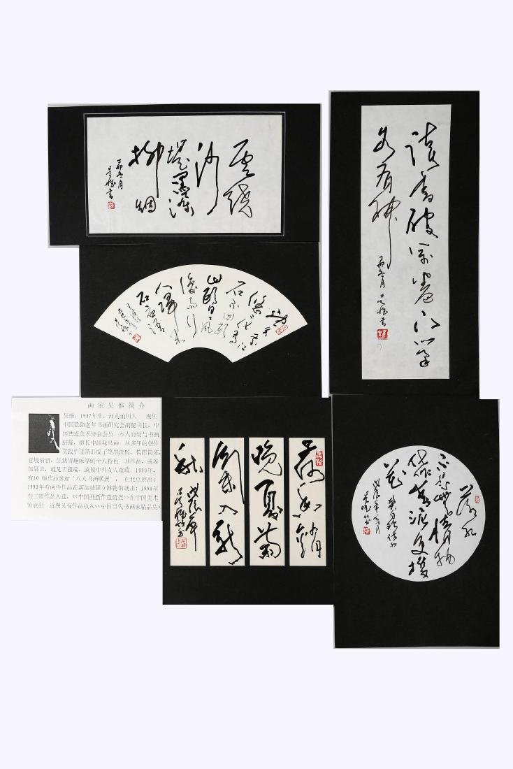 (5)  SIGNED WU WEI (1937- 2016). A SET OF FIVE CHINESE