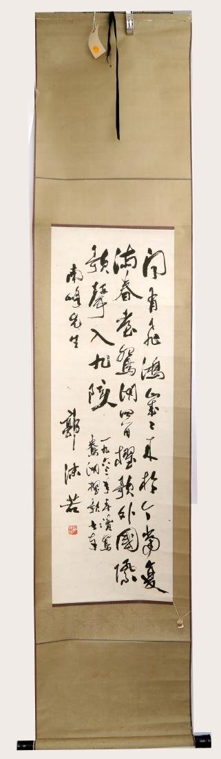 SIGNED GUO MORUO (1892-1978). A INK ON PAPER