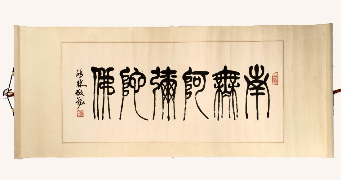 SIGNED YU HONGLIN (1945- ). A INK ON PAPER CALLIGRAPHY